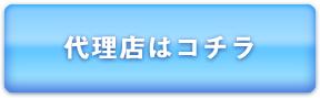 dairiten_button