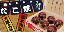 takoyaki01