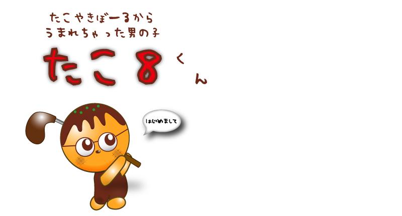 img_tako_content_01