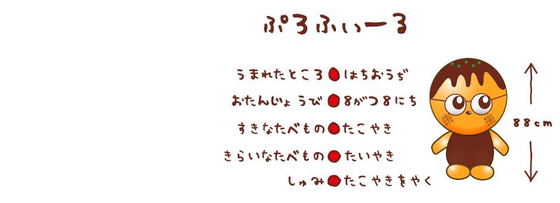 img_tako_content_02