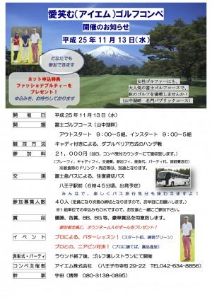 愛・笑ゴルフコンペ要綱 ネット用