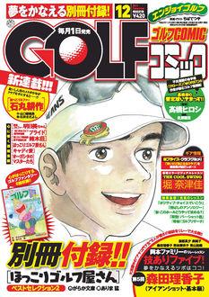 ゴルフコミック 2013年11月号
